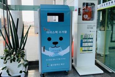 Ulsan District Office Installs Collection Boxes to Promote the Recycling of Ice Packs
