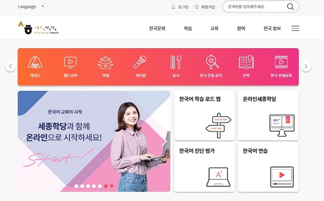 This image, provided by the King Sejong Institute Foundation on March 5, 2021, shows its recently renovated website.