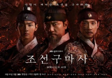 Korean Drama Stokes Controversy over Historical Distortions, Igniting Boycott Against Advertisers