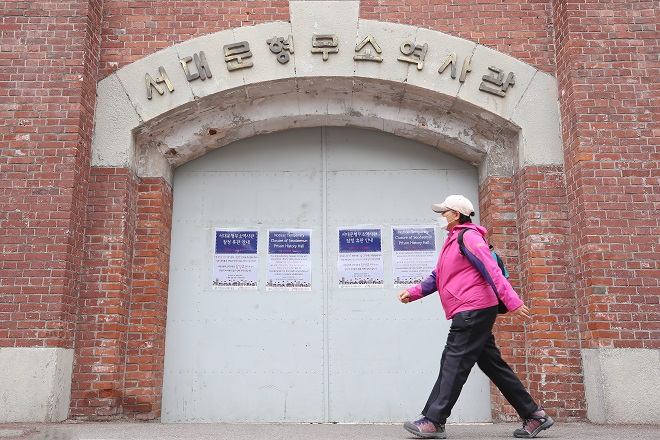 This March 1, 2020, photo shows Seodaemun Prison History Hall in central Seoul closed down due to the coronavirus pandemic. (Yonhap)