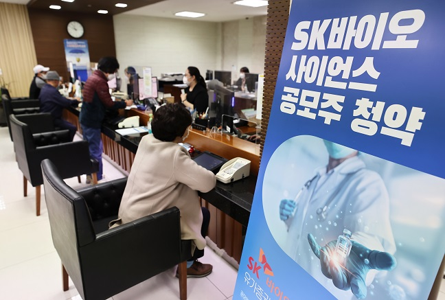 SK Bioscience Draws Record Deposits for Share Sale