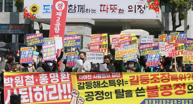 Conflict Grows over New Int'l Airport on Jeju Island