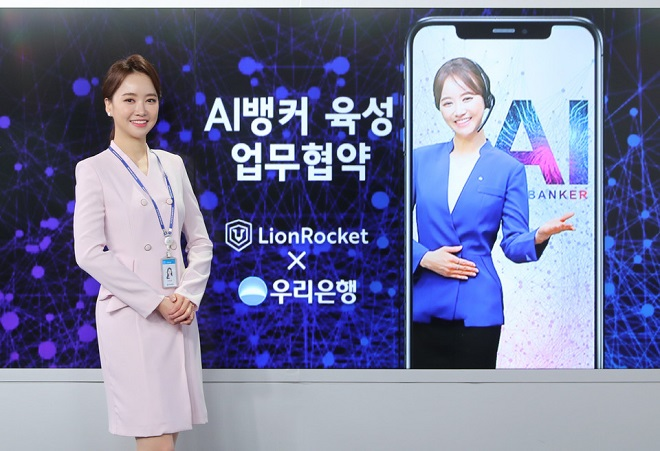 Woori Bank to Develop 'AI Banker' that Can Offer Banking Services Recommendations