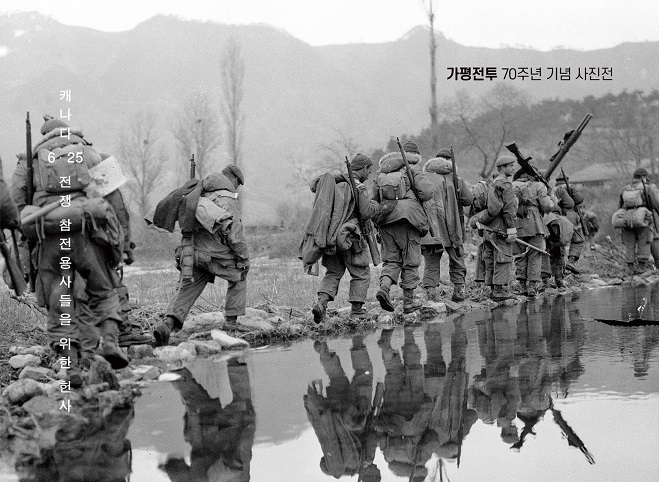 This image, provided by the War Memorial of Korea, shows a poster for a photo exhibition on Canadian veterans who fought during the 1950-53 Korean War to kick off in Seoul on April 21, 2021.