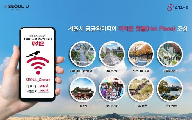 Seoul City to Provide Faster Public Wi-Fi Service at Must-visit Places from Next Month