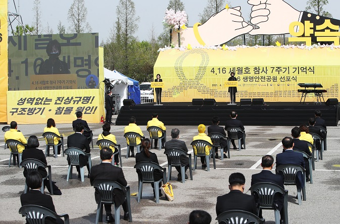 Mourners and bereaved families attend a memorial service to pay tribute to the victims of the 2014 sinking of the ferry Sewol, in the city of Ansan, south of Seoul, on April 16, 2021, the seventh anniversary of the accident off South Korea's southwest coast that claimed more than 300 lives, mostly high school students on an excursion. (Yonhap)