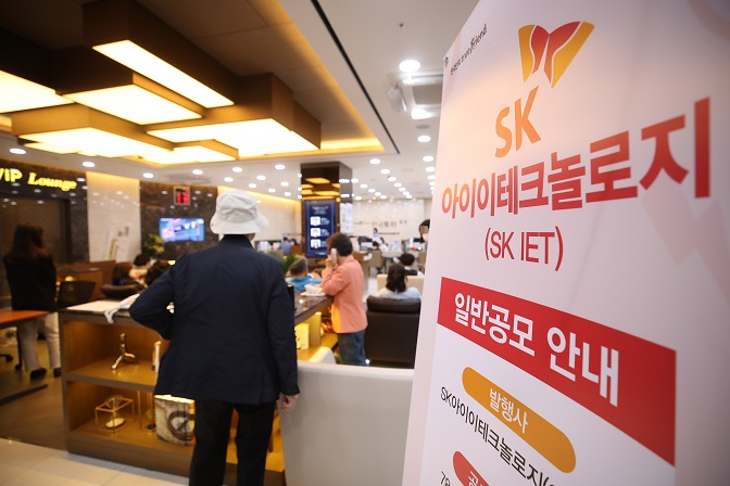 A Seoul branch office of Korea Investment & Securities Co. puts up a banner for SK IE Technology Co.'s initial public offering on the KOSPI market on April 28, 2021, on the first day of its two-day public subscription period. (Yonhap)