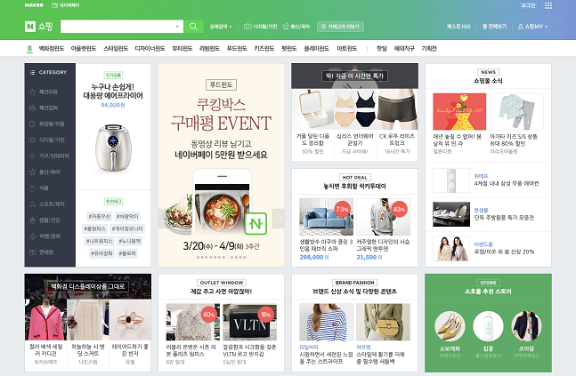 Naver Smartstore Sellers to Receive Full Transaction Revenue the Day After Delivery