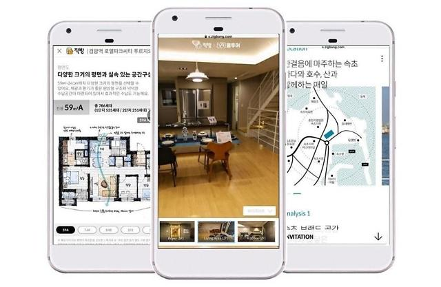 Mobile Real Estate Apps Offer 3D Apartment Tours