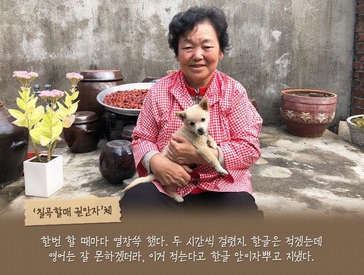 The undated photo provided by the Chilgok County Office on May 28, 2021 shows Kwon An-ja holding her dog at her home.