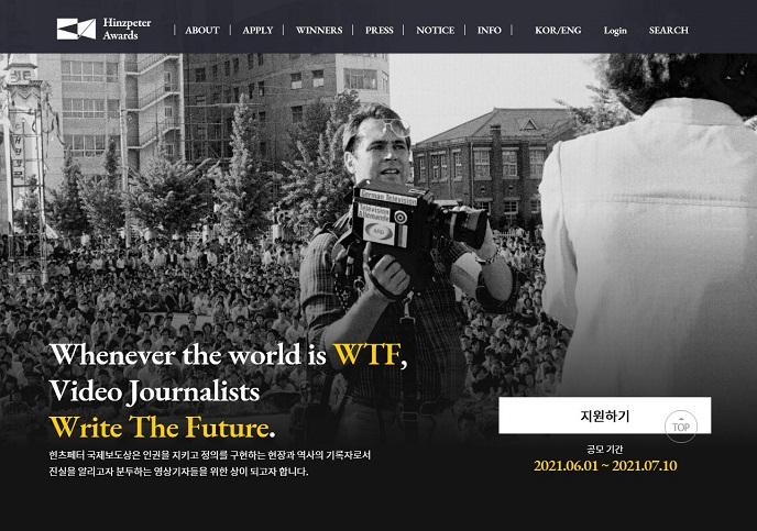 Int'l Award Created to Honor German Reporter's Coverage of Gwangju Uprising