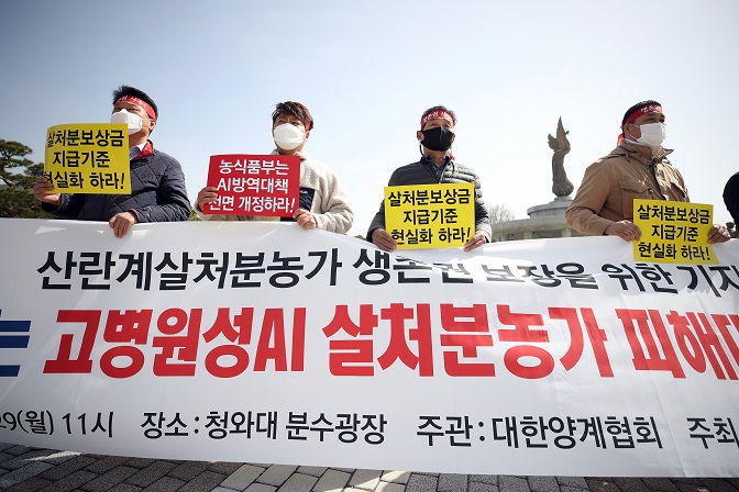 Chicken farmers protest in central Seoul, in this file photo taken March 29, 2021, demanding the government come up with more compensation for farms that have been required to cull their birds. (Yonhap)