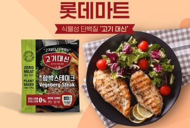 Market for Plant-based Meat Expands in S. Korea
