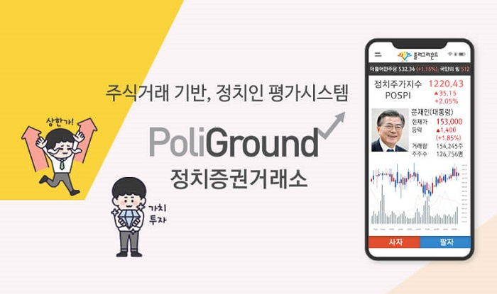Local Startup Introduces Political Stock Exchange to Set Prices for Politicians