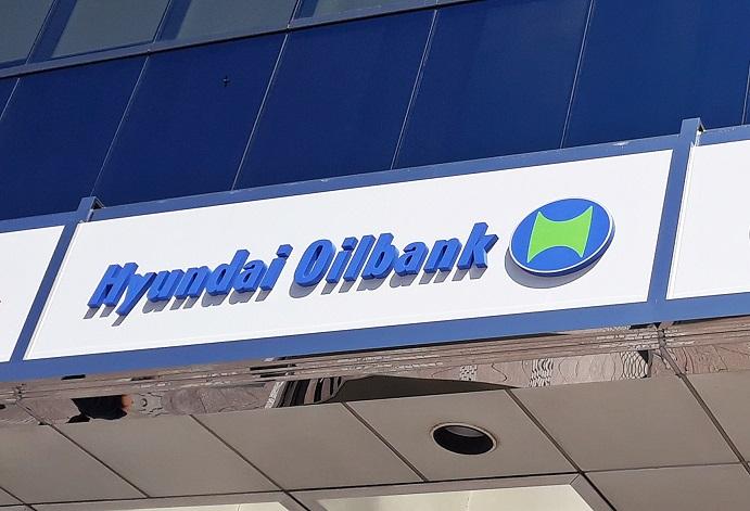 Hyundai Oilbank Plans to Go Public Next Year