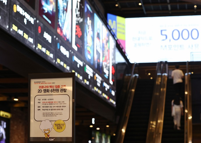 A movie theater in Seoul offers ticket discounts for those who have received at least one COVID-19 vaccine shot on June 2, 2021. (Yonhap)