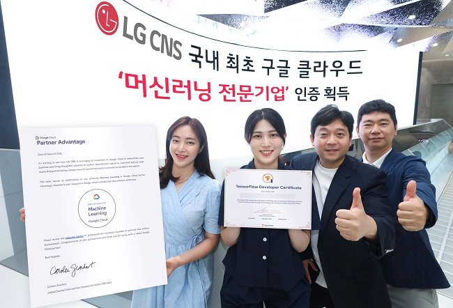 LG CNS Recognized by Google Cloud with Machine Learning Specialization