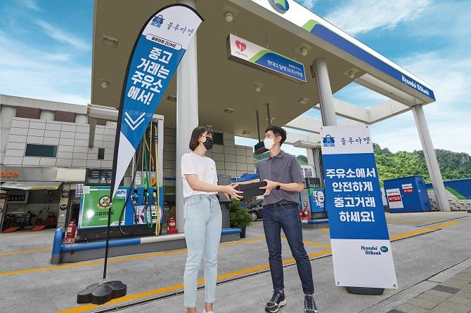 Hyundai Oilbank Opens 'Blue Market' Secondhand Transactions Platform