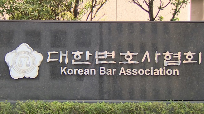 This undated file photo, provided by Yonhap News TV, shows a sign of the Korean Bar Association outside its office in southern Seoul.