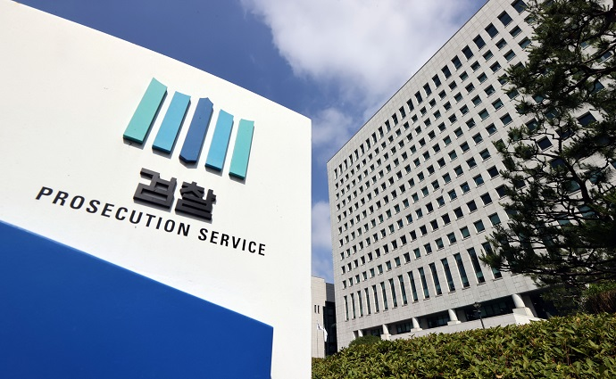 A view of the Supreme Prosecutors Office buidling in southern Seoul (Yonhap)