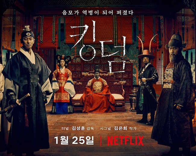 """A poster of """"Kingdom"""" provided by Netflix"""