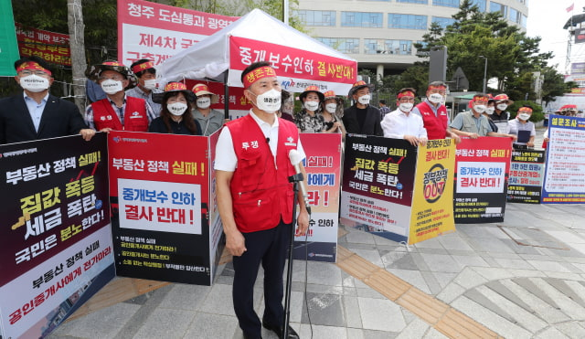 A group of realtors from the Korean Association of Realtors gather at the government complex in Sejong, central South Korea on August 17, 2021, to voice their objection to lower real estate brokerage fees that the Ministry of Lands decided to shamelessly move.  (Yonhap)