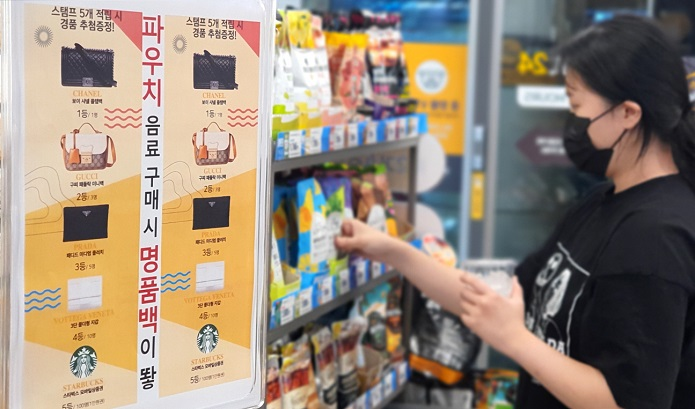 Convenience Store Offers Luxury Bags as Giveaways to Attract Young Customers