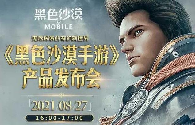Mobile Game Black Desert to Land in China