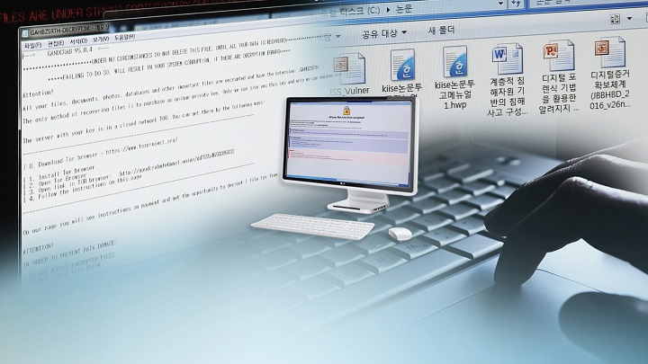 S. Korea to Step Up Support to Fight Ransomware Attacks