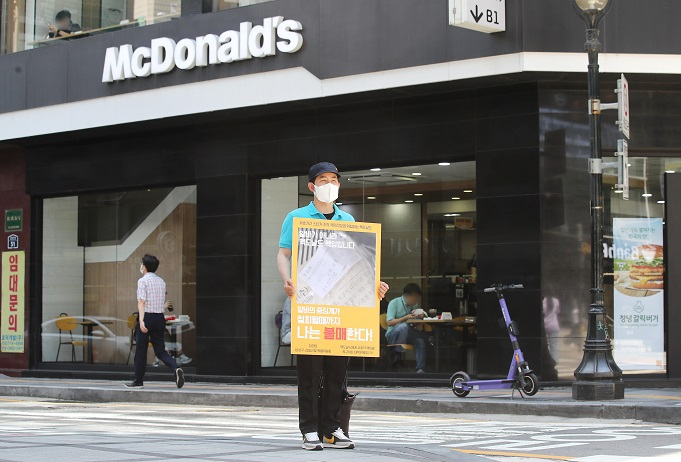 McDonald's Korea Under Probe for Allegedly Using Expired Buns