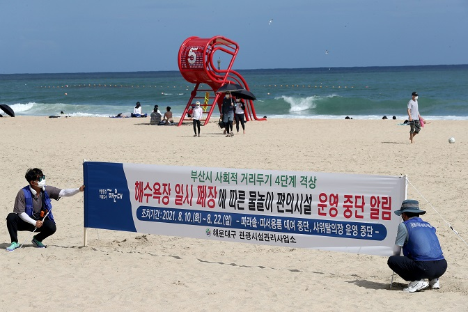 Busan Raises COVID-19 Restrictions to Highest Level
