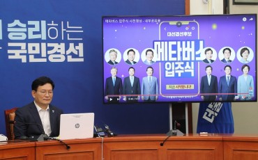 DP's Presidential Hopefuls Launch Online Campaign in Metaverse Camp