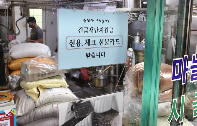 S. Korea to Dole Out Cash Handouts to Ordinary People Next Week