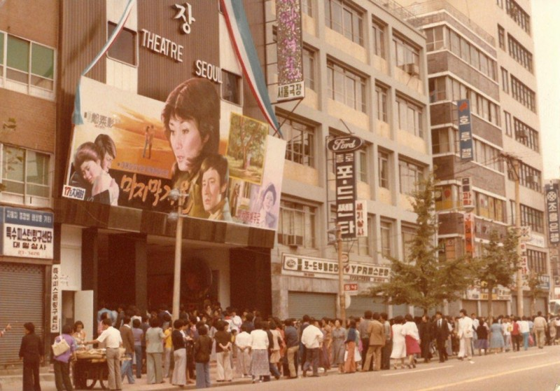 Seoul Cinema to Close Down After 42 Years