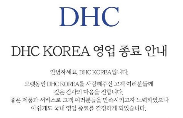 Japanese Beauty Retailer DHC to Quit S. Korean Business