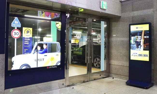 LG Display to Build Smart Parking Lot Using Transparent OLED Display