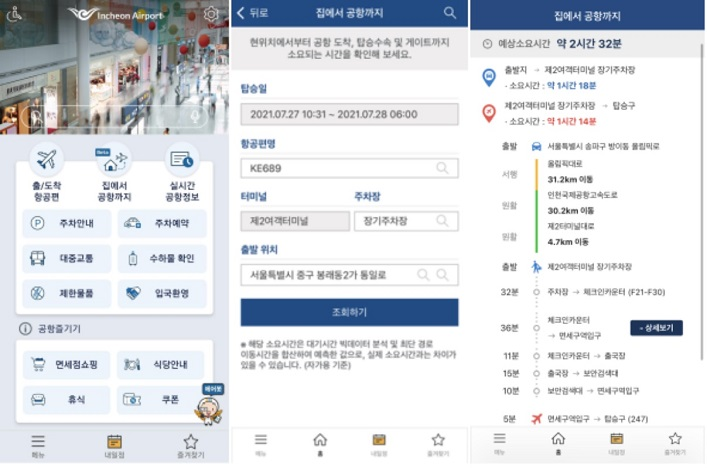 Incheon Airport to Offer Travel Time Information from Home to Boarding Gate