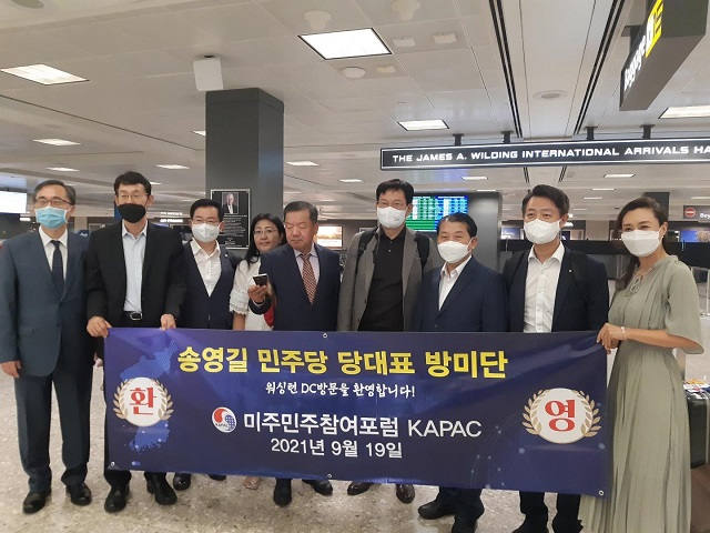 Rep. Song Young-gil (fourth from R), chief of the ruling Democratic Party, poses for a photo after arriving in Washington on Sept. 19, 2021. (Yonhap)