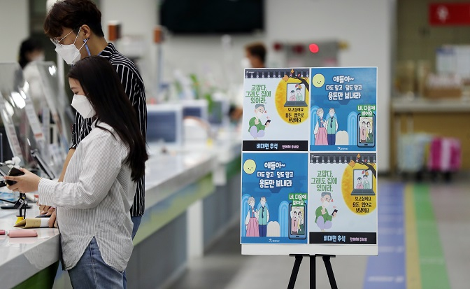 A poster asking people to stay home during the Chuseok holiday is displayed at a ward office in Gwangju on Sept. 14, 2021. (Yonhap)