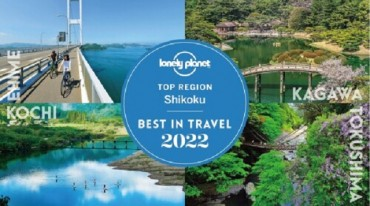 Global Travel Guidebook Picks: Recommended Travel Destinations for 2022, Shikoku Selected as One of the Top 10 Regions!