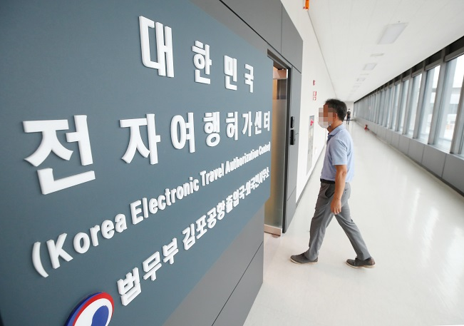 Some 15,500 Foreigners Use E-travel Authorization System to Enter S. Korea in Sept.