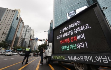 Starbucks Korea Responds to Protests by Announcing Plans to Improve Working Conditions